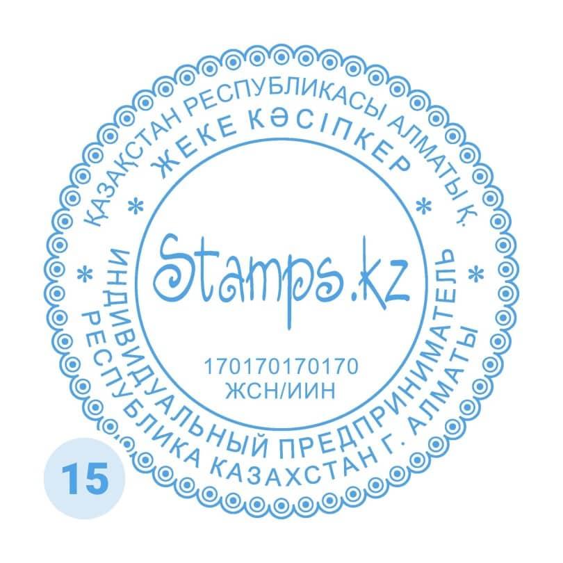 ип 15