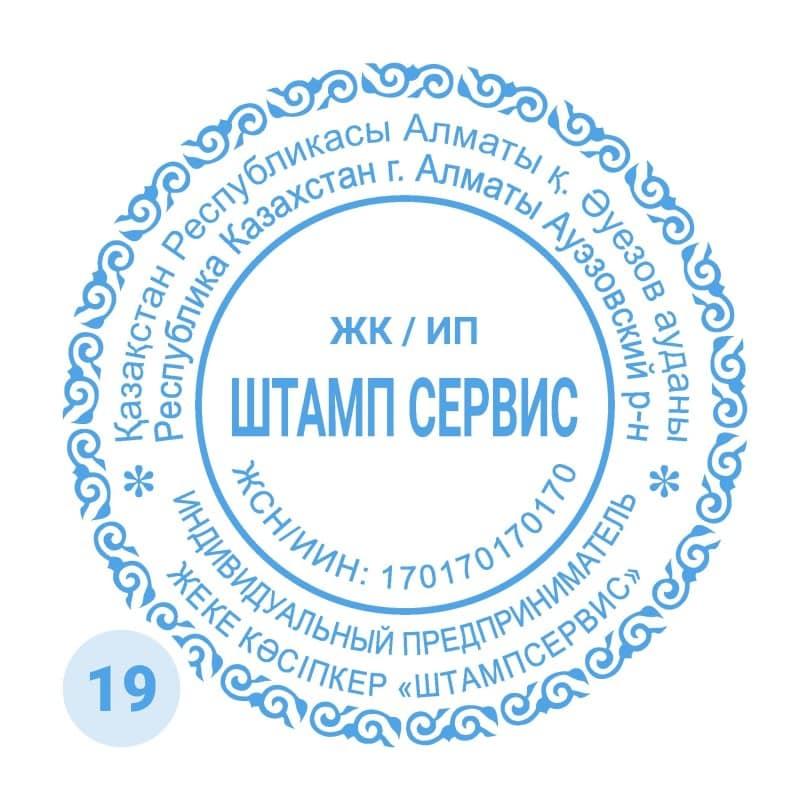ип 19