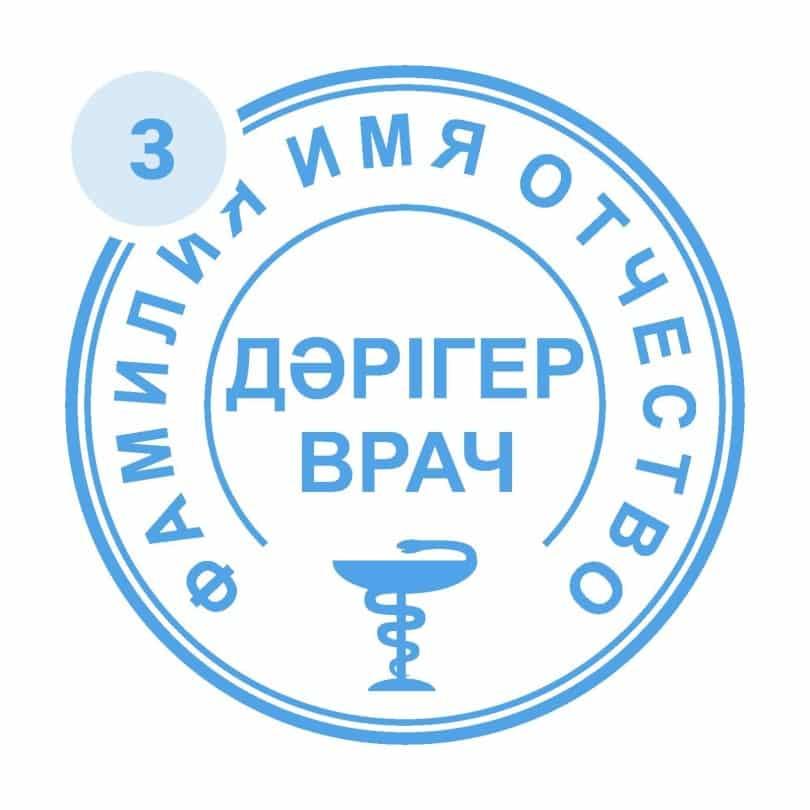 Образец печати 3