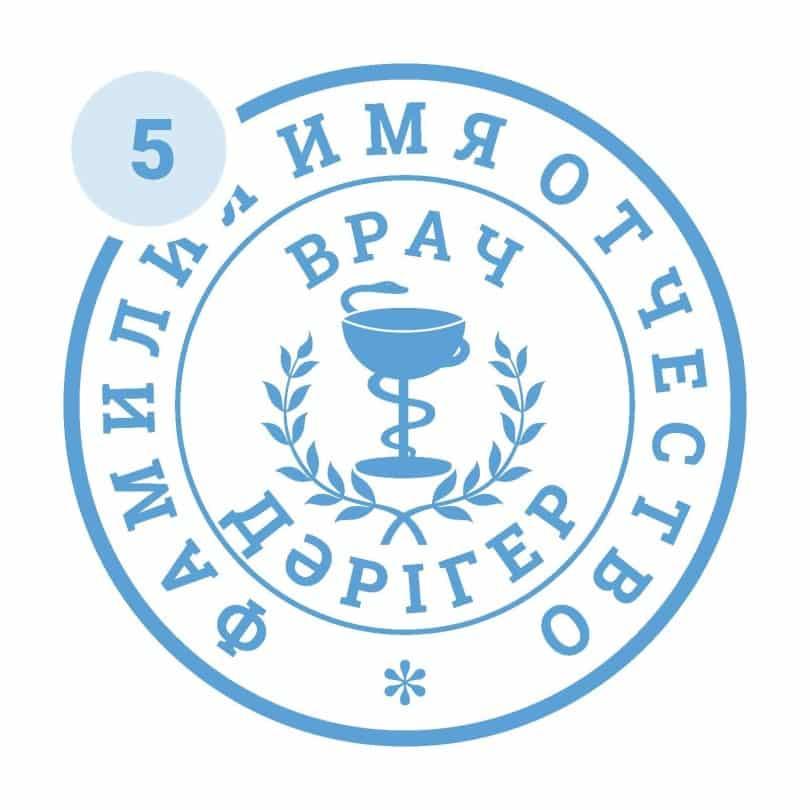 Образец печати 5