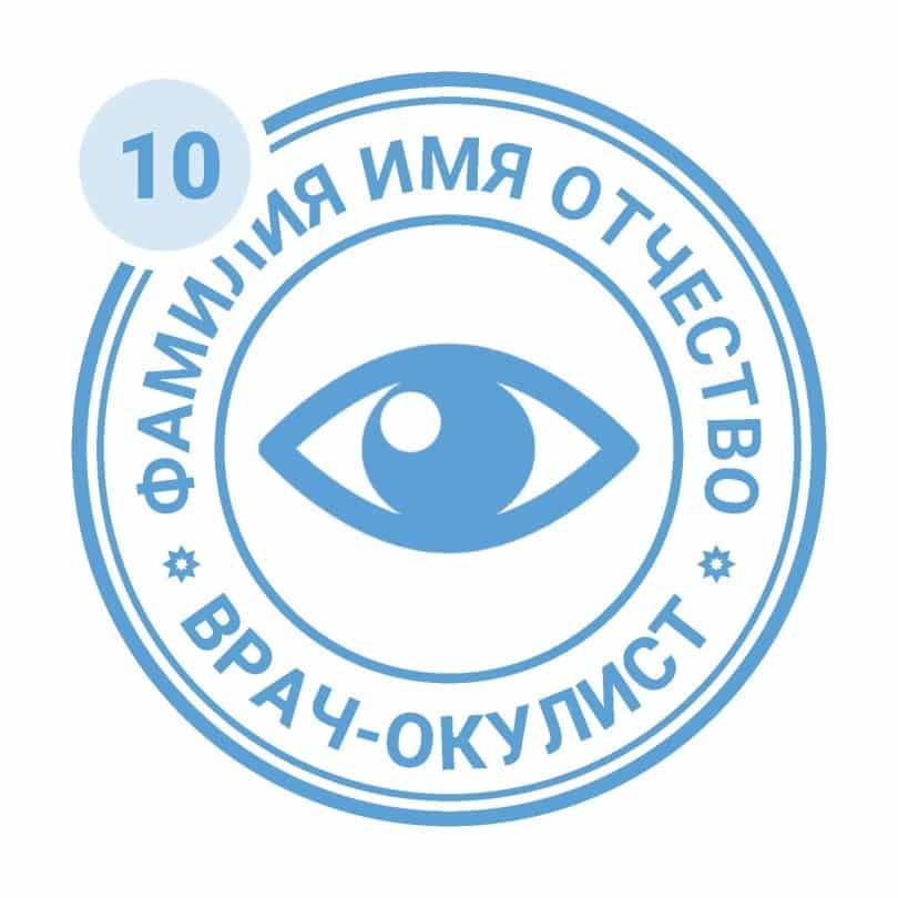 Образец печати 10