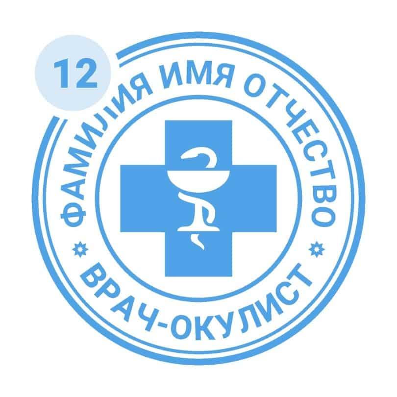 Образец печати 12