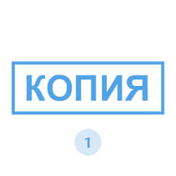 "Образец штампа ""Копия"""