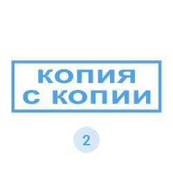 """Образец штампа """"Копия с копии"""""""