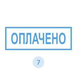 """Образец штампа """"7"""""""