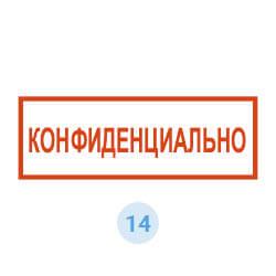 """Образец штампа """"Конфиденциально"""""""