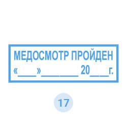 """Образец штампа """"Медосмотр пройден 2"""""""
