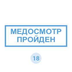"""Образец штампа """"Медосмотр пройден"""""""