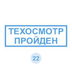 """Образец штампа """"Техосмотр пройден"""""""