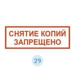 """Образец штампа """"29"""""""