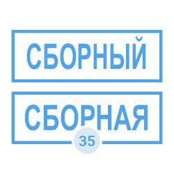 "Образец штампа ""Сборный"""