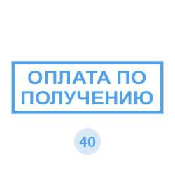 """Образец штампа """"Оплата по получению"""""""