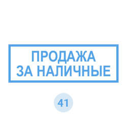 "Образец штампа ""Продажа за наличные"""