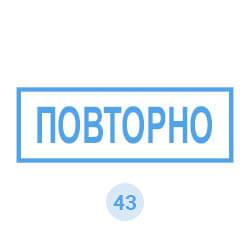 "Образец штампа ""Повторно"""