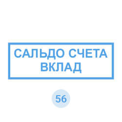 "Образец штампа ""Сальдо счета вклад"""