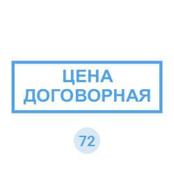 "Образец штампа ""Цена договорная"""