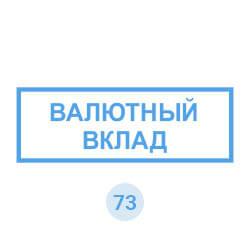 """Образец штампа """"Валютный вклад"""""""