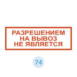 """Образец штампа """"Разрешением на вывоз не является"""""""