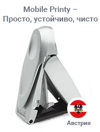 Карманная оснастка Trodat Mobile Printy 9440