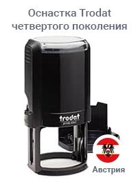 Печати на оснастке Trodat printy 4642