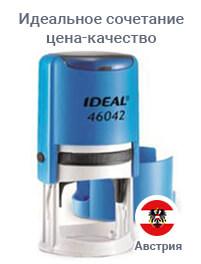 Печати на оснастке Ideal 46042