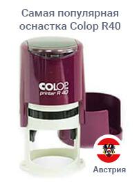 Популярная оснастка Colop R40