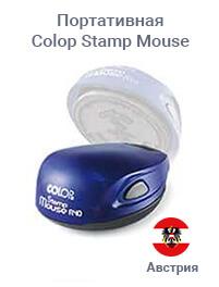 Портативная Colop Stamp Mouse R40